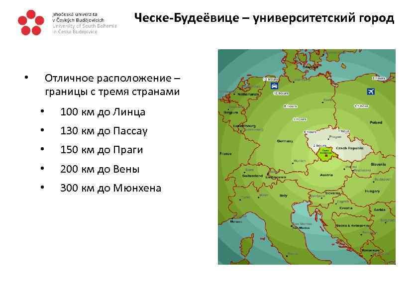 Ческе-Будеёвице – университетский город Отличное расположение – границы с тремя странами • • 100