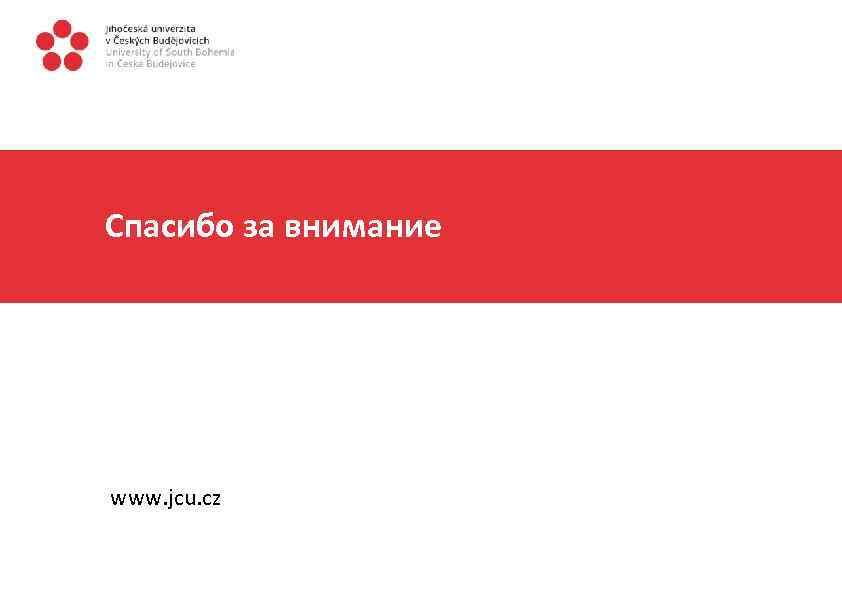 Спасибо за внимание www. jcu. cz
