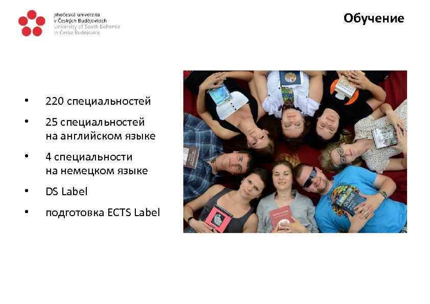 Обучение • 220 специальностей • 25 специальностей на английском языке • 4 специальности на