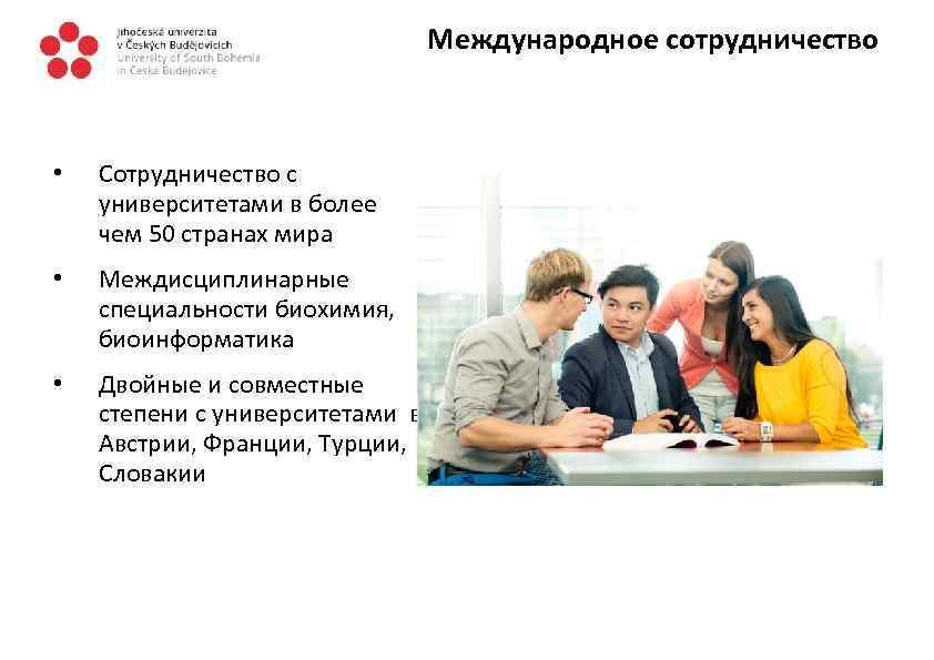 Международное сотрудничество • Сотрудничество с университетами в более чем 50 странах мира • Междисциплинарные
