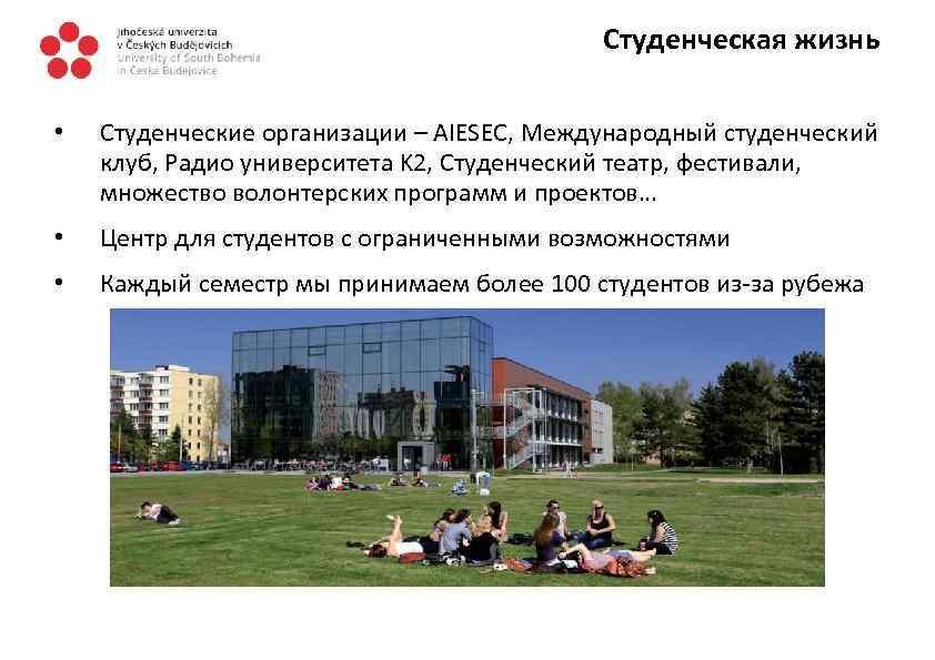 Студенческая жизнь • Студенческие организации – AIESEC, Международный студенческий клуб, Радио университета K 2,