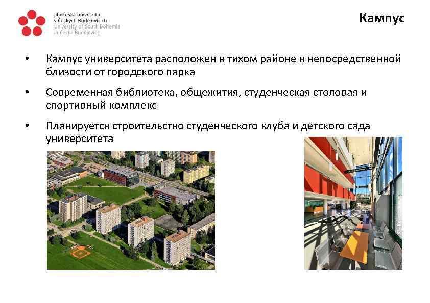 Кампус • Кампус университета расположен в тихом районе в непосредственной близости от городского парка