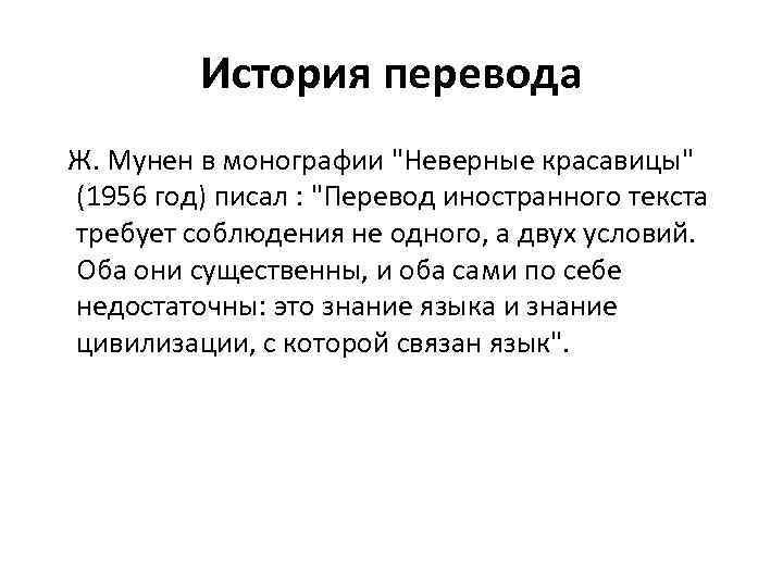 История перевода Ж. Мунен в монографии