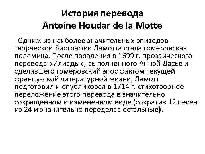 История перевода Antoine Houdar de la Motte Одним из наиболее значительных эпизодов творческой биографии
