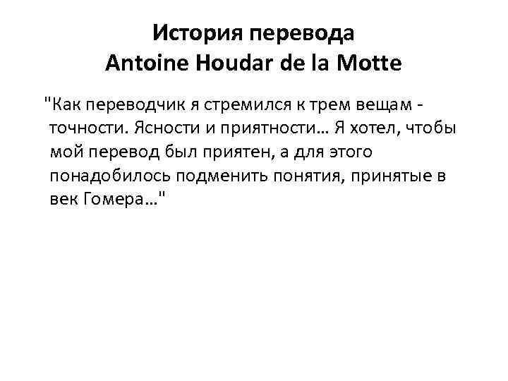 История перевода Antoine Houdar de la Motte