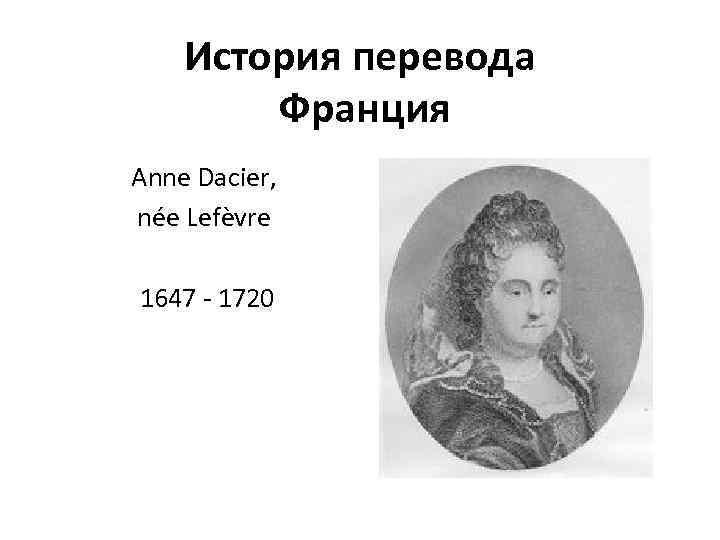 История перевода Франция Anne Dacier, née Lefèvre 1647 - 1720