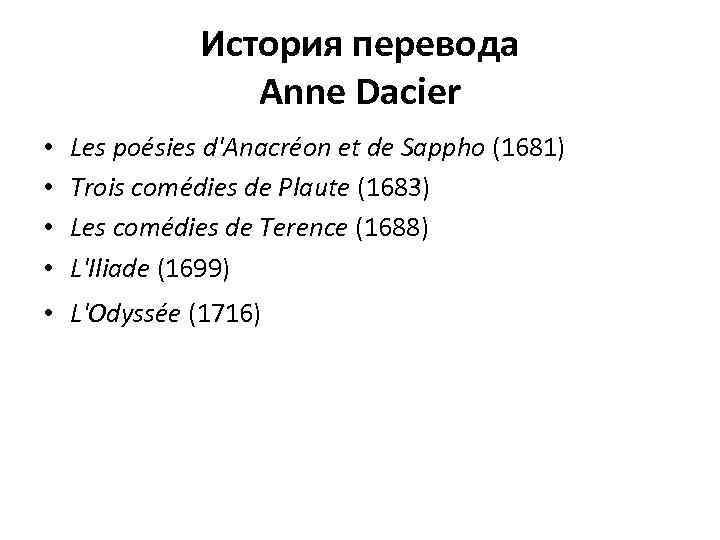 История перевода Anne Dacier • • Les poésies d'Anacréon et de Sappho (1681) Trois