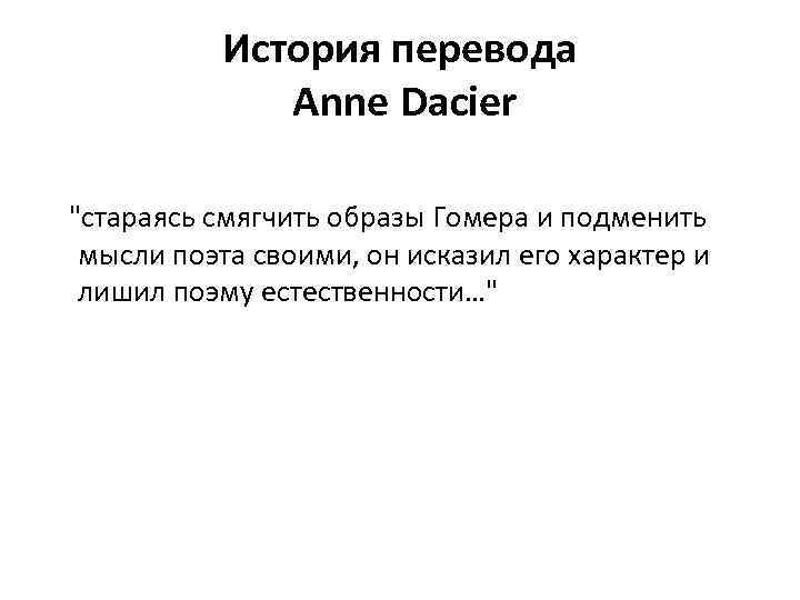 История перевода Anne Dacier