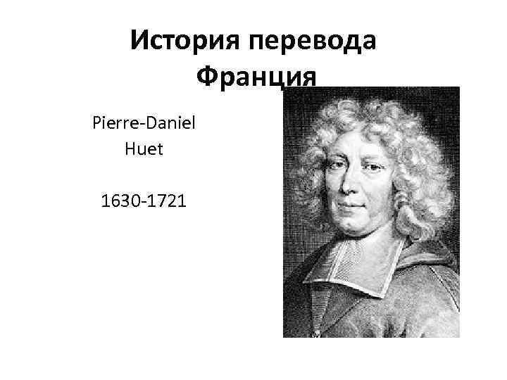 История перевода Франция Pierre-Daniel Huet 1630 -1721