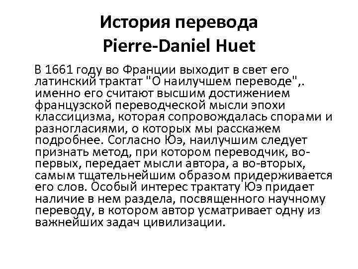 История перевода Pierre-Daniel Huet В 1661 году во Франции выходит в свет его латинский