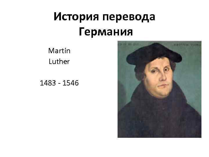 История перевода Германия Martin Luther 1483 - 1546