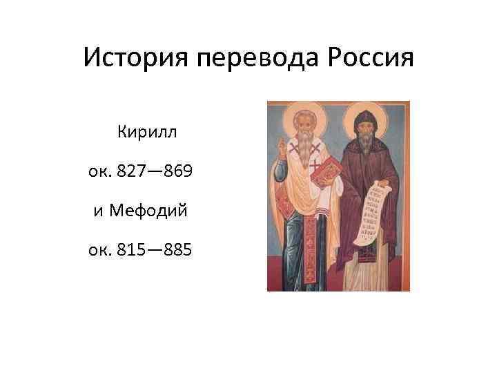 История перевода Россия Кирилл ок. 827— 869 и Мефодий ок. 815— 885
