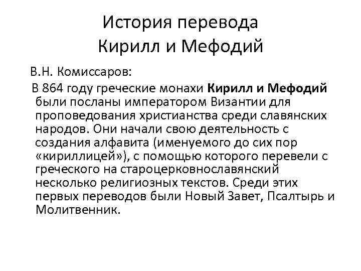 История перевода Кирилл и Мефодий В. Н. Комиссаров: В 864 году греческие монахи Кирилл