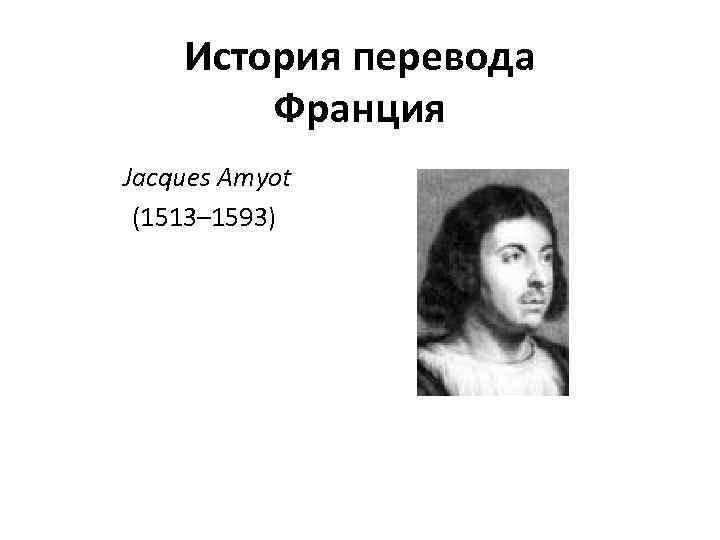 История перевода Франция Jacques Amyot (1513– 1593)