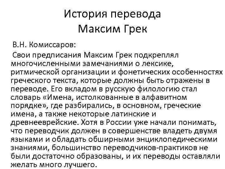 История перевода Максим Грек В. Н. Комиссаров: Свои предписания Максим Грек подкреплял многочисленными замечаниями