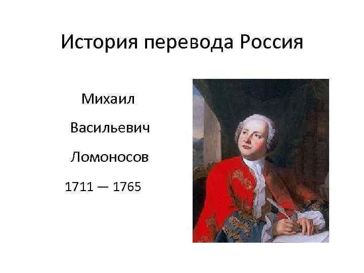 История перевода Россия Михаил Васильевич Ломоносов 1711 — 1765