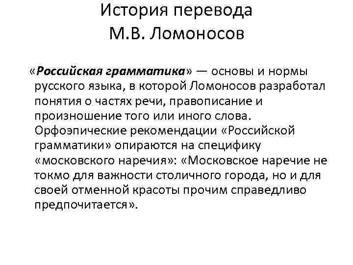История перевода М. В. Ломоносов «Российская грамматика» — основы и нормы русского языка, в