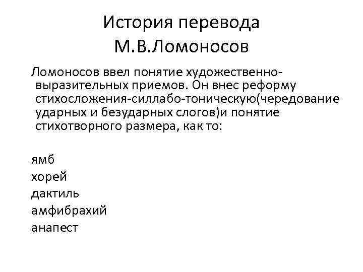 История перевода М. В. Ломоносов ввел понятие художественновыразительных приемов. Он внес реформу стихосложения-силлабо-тоническую(чередование ударных
