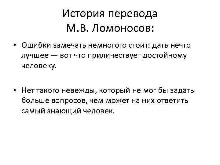 История перевода М. В. Ломоносов: • Ошибки замечать немногого стоит: дать нечто лучшее —