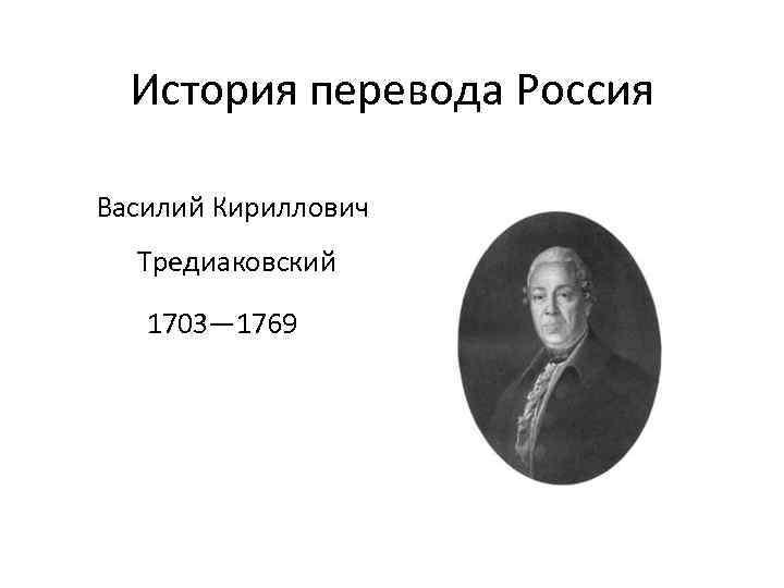 История перевода Россия Василий Кириллович Тредиаковский 1703— 1769