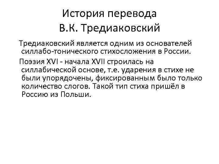 История перевода В. К. Тредиаковский является одним из основателей силлабо-тонического стихосложения в России. Поэзия
