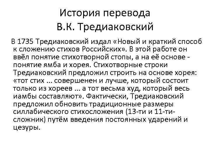 История перевода В. К. Тредиаковский В 1735 Тредиаковский издал «Новый и краткий способ к