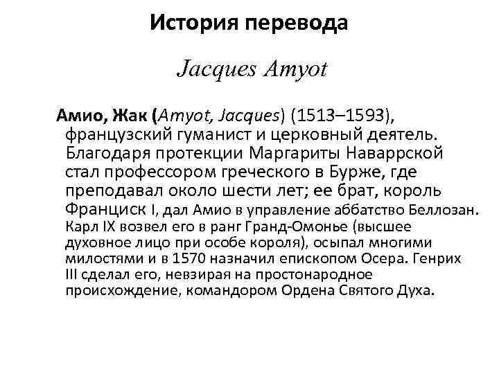 История перевода Jacques Amyot Амио, Жак (Amyot, Jacques) (1513– 1593), французский гуманист и церковный