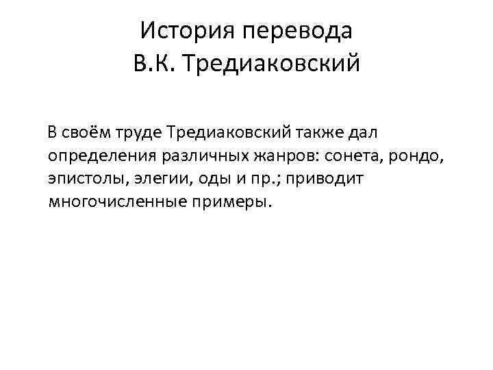 История перевода В. К. Тредиаковский В своём труде Тредиаковский также дал определения различных жанров: