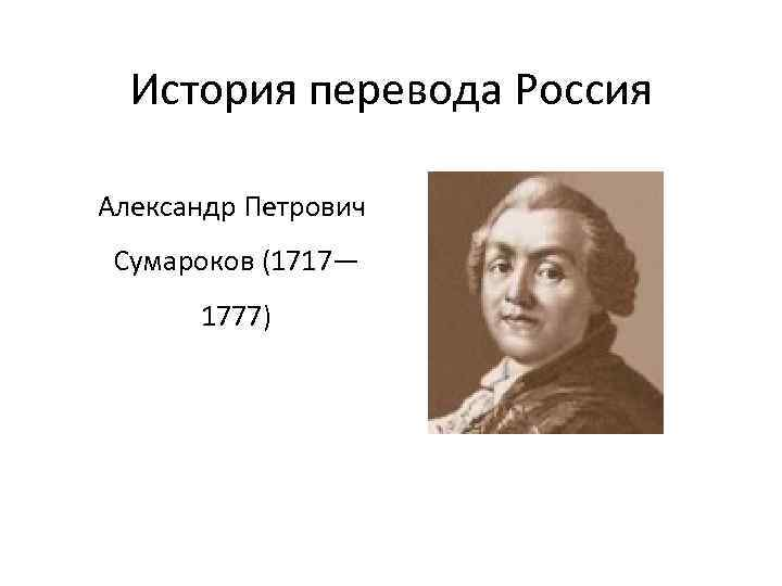 История перевода Россия Александр Петрович Сумароков (1717— 1777)