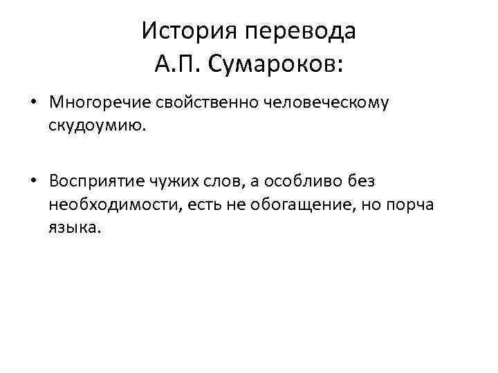 История перевода А. П. Сумароков: • Многоречие свойственно человеческому скудоумию. • Восприятие чужих слов,