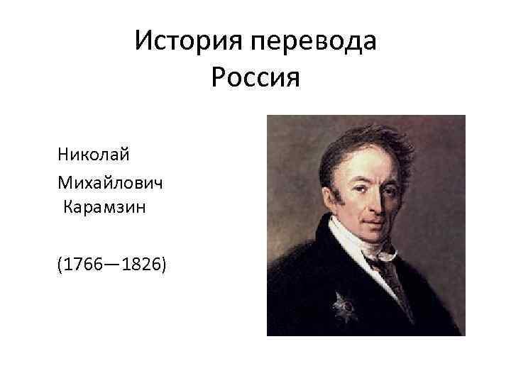 История перевода Россия Николай Михайлович Карамзин (1766— 1826)