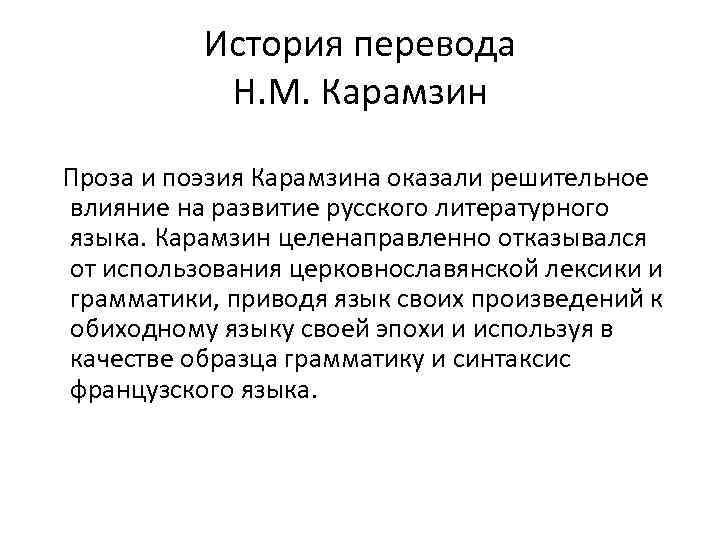 История перевода Н. М. Карамзин Проза и поэзия Карамзина оказали решительное влияние на развитие