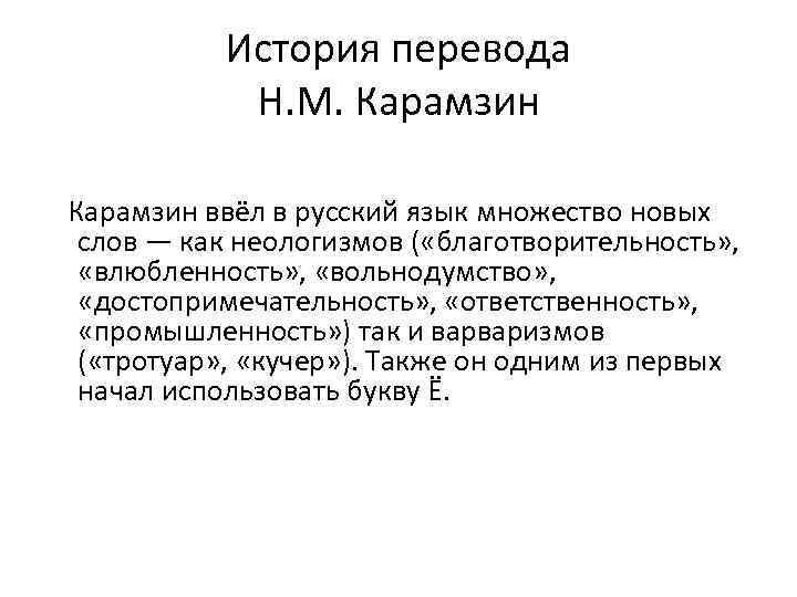 История перевода Н. М. Карамзин ввёл в русский язык множество новых слов — как