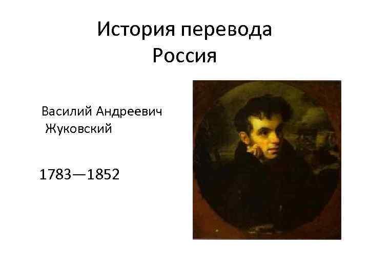 История перевода Россия Василий Андреевич Жуковский 1783— 1852