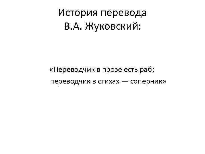 История перевода В. А. Жуковский: «Переводчик в прозе есть раб; переводчик в стихах —