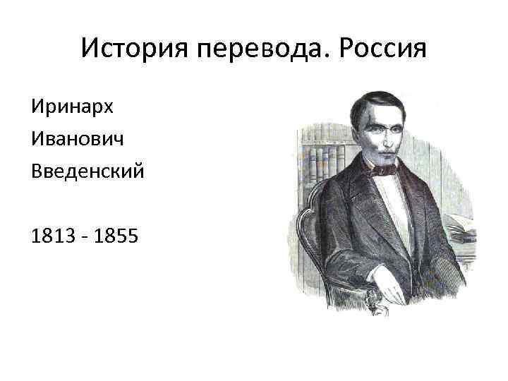 История перевода. Россия Иринарх Иванович Введенский 1813 - 1855