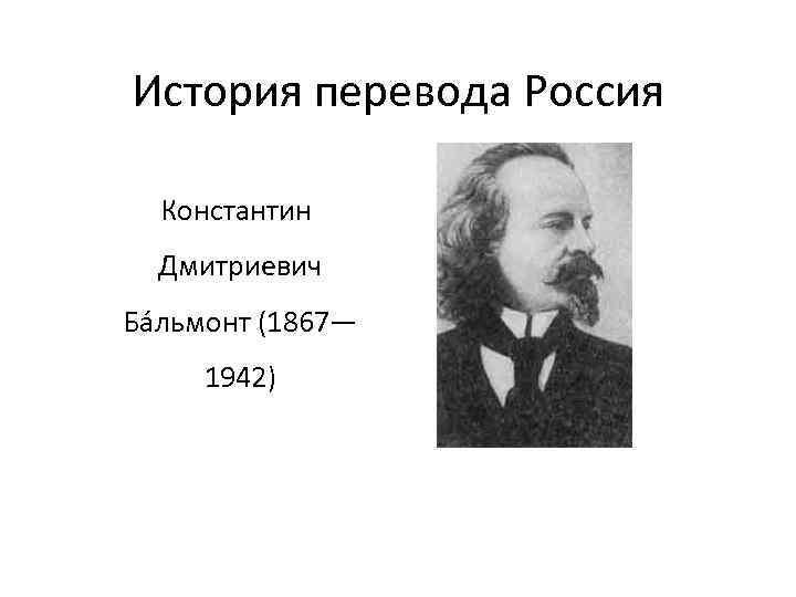 История перевода Россия Константин Дмитриевич Ба льмонт (1867— 1942)