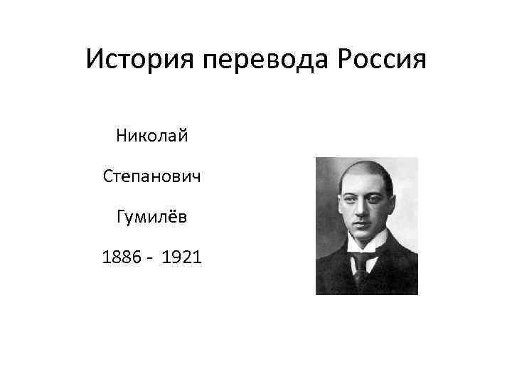 История перевода Россия Николай Степанович Гумилёв 1886 - 1921