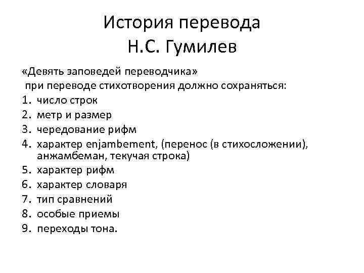 История перевода Н. С. Гумилев «Девять заповедей переводчика» при переводе стихотворения должно сохраняться: 1.