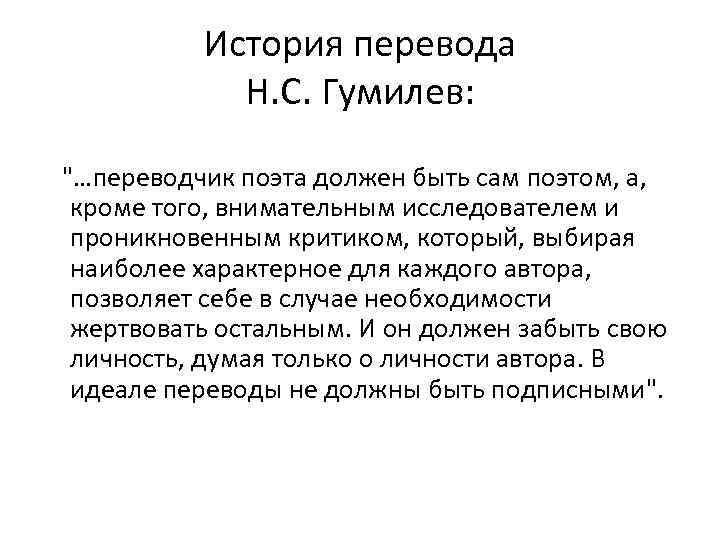 История перевода Н. С. Гумилев: