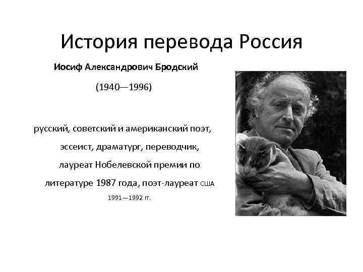 История перевода Россия Иосиф Александрович Бродский (1940— 1996) русский, советский и американский поэт, эссеист,