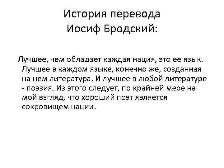 История перевода Иосиф Бродский: Лучшее, чем обладает каждая нация, это ее язык. Лучшее в