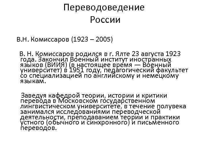 Переводоведение России В. Н. Комиссаров (1923 – 2005) В. Н. Комиссаров родился в г.