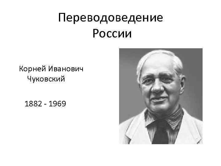 Переводоведение России Корней Иванович Чуковский 1882 - 1969