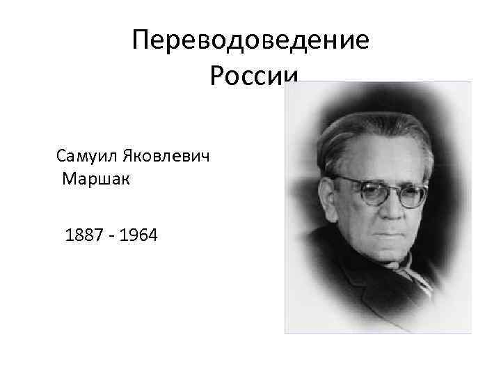 Переводоведение России Самуил Яковлевич Маршак 1887 - 1964