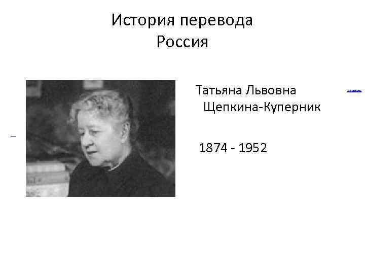 История перевода Россия Татьяна Львовна Щепкина-Куперник 1874 - 1952 Обновить