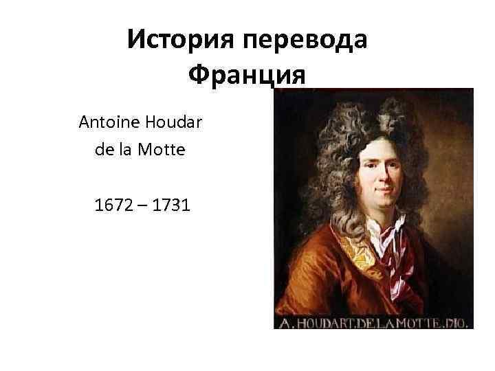 История перевода Франция Antoine Houdar de la Motte 1672 – 1731