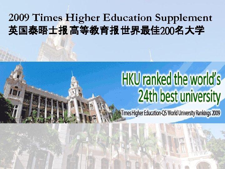 2009 Times Higher Education Supplement 英国泰晤士报 高等教育报 世界最佳 200名大学