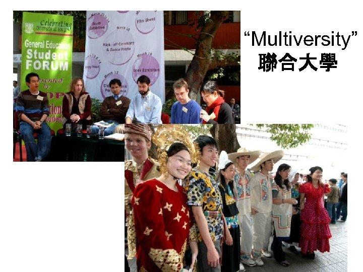 """""""Multiversity"""" 聯合大學 18"""
