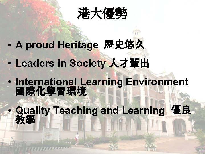 港大優勢 • A proud Heritage 歷史悠久 • Leaders in Society 人才輩出 • International Learning